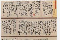 福建何仁欢十届国展书法作品欣赏