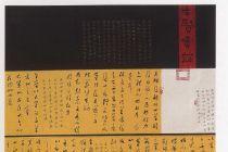 吉林李志远十届国展书法作品欣赏