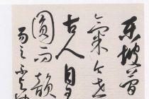 河南梁雷十届国展书法作品欣赏