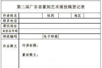 第二届广东省篆刻艺术展 征稿启事(2019年3月15日截稿)