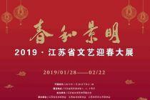 书展|春和景明——2019·江苏省文艺迎春大展即将开幕(书法家们将现场写福送福)