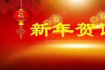 广东书法家协会新年贺词