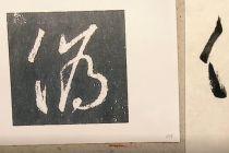 刘京闻老师《圣教序》百字解书法示范(全16集)