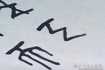 刘洪彪老师《草书系列讲座课程》(共32集全,每集半小时)