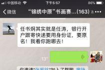 """揭穿""""锦绣中原""""首届书画作品大赛骗局的经过"""