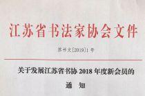 江苏省书法家协会2018年度新会员申报通知