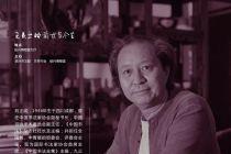 【王羲之的前世今生】 | 刘正成先生将于4月10日在绍兴开讲