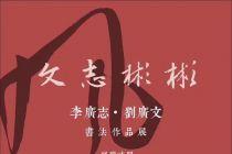 展讯丨文志彬彬—李广志、刘广文书法作品展4月21日开幕