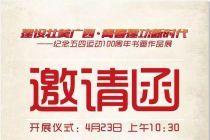 """【展讯】""""建设壮美广西·青春建功新时代""""纪念五四运动100周年书画作品展即将亮相!"""