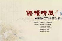 """""""儒韵清风""""全国廉政书画作品展征稿启事(2019年7月30日截稿)"""
