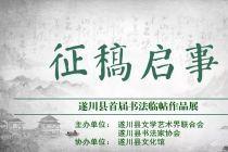 遂川县首届书法临帖作品展征稿启事(2019年5月24日截稿)