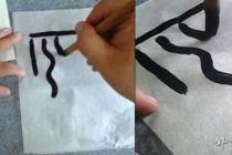 味古方室提高班《散氏盘》训练内容 篆书书法课程视频(32分钟)
