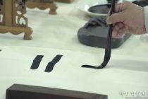 刘成老师节临《散氏盘》书法视频讲座