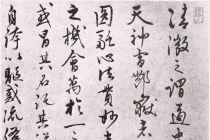 张宇初行草《道家识语》明代高清书法作品