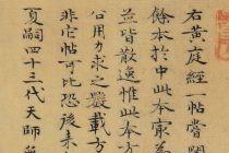张宇初楷书跋《宋拓黄庭经》明代高清书法作品