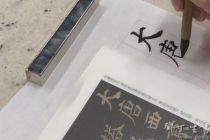 【连载】于钟华讲《多宝塔碑》临摹示范视频001