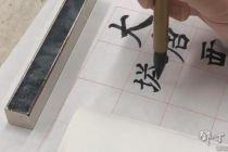 【连载】002于钟华讲《多宝塔碑》临摹示范视频