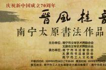 """展讯:庆祝新中国成立70周年——""""晋风桂韵""""南宁太原书法作品交流展即将在南宁开幕"""