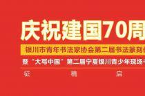 银川市青年书法家协会第二届书法篆刻作品展征稿启事(2019年7月31日截稿)
