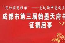 """""""我和我的祖国""""——庆祝新中国成立70周年暨成都市第三届翰墨天府书法展 征稿启事(2019年8月15日截稿)"""