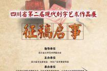 四川省第二届现代刻字艺术作品展征稿启事(2019年8月31日截稿)