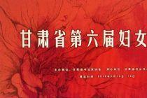 甘肃省第六届妇女书法展邀请函