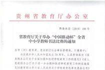 """贵州省教育厅关于举办""""中国移动杯""""全省 中小学教师书法比赛的通知(2019年8月31日截稿)"""