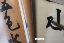 王维彬老师《米芾大字行书课》书法视频课程(35分钟)