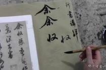 周建威老师视频讲解《米芾行书》示范书法视频