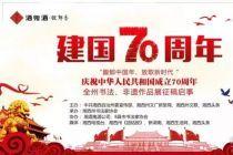 庆祝新中国成立70周年湘西州书法、非遗作品展征稿启事(2019年8月20日截稿)