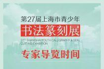 【专家导览】第27届上海市青少年书法篆刻展现场导览时间表