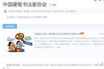 震惊!!!中国硬笔书法家协会竟然是非法组织·······
