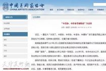 """辟谣:""""中美协、中书协、中作协等被取消""""是假新闻"""