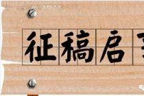 """献礼祖国70华诞!宁乡市""""我和我的祖国""""书法作品征稿启事(2019年8月30日截稿)"""
