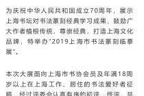 【公示】2019上海市书法篆刻临摹展入展名单(共173人)