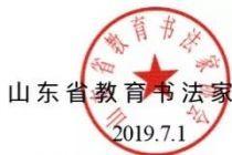 庆祝新中国成立70周年山东省教育书法家协会大赛(2019年9月20日截稿)