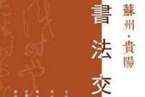 苏州·贵阳书法交流展