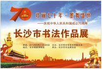 展讯丨庆祝中华人民共和国成立70周年长沙市书法作品展将于9月21日开幕