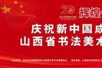 展讯︱辉煌七十年——庆祝新中国成立70周年山西省书法美术摄影作品展