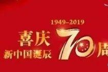 庆祝新中国成立70周年全国名家书法邀请展暨江西省书法名家作品展通知