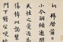 北宋唐垧书法鉴赏《伸慰帖》成交价9128万元