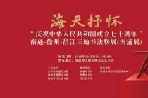 展讯 | 海天抒怀——南通-儋州-昌江三地书法联展(南通展)