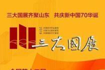 全国第十二届书法篆刻展览展出时间