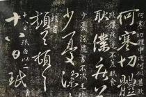 东晋|王珉《十八日帖》高清
