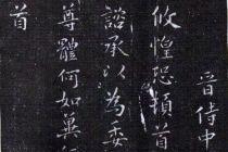 东晋|司马攸《望近帖》