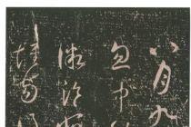 东晋|司马睿《中秋帖》