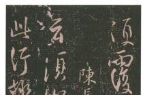 陈叔慎《梅发帖》高清版