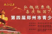 第四届郑州市青少年书法大赛获奖名单