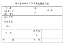 湖北省临书临印作品展征稿启事(2020年2月20日截稿)
