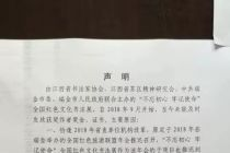 """江西书协:关于""""不忘初心,牢记使命""""全国红色文化书法展声明"""